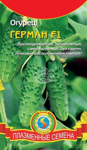 Выращивание огурцов Герман F